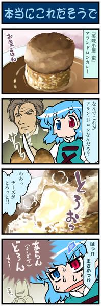がんばれ小傘さん 1589