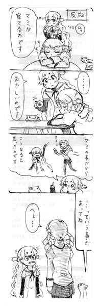 レシうら☆マギカ9