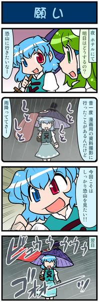 がんばれ小傘さん 1590