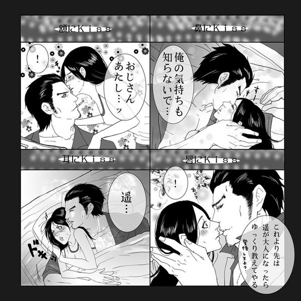 桐生遙キリハルに胸キュン しま さんのイラスト ニコニコ静画