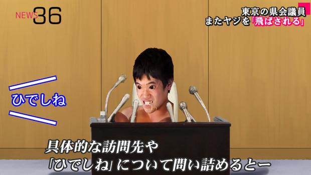 東京の県会議員 ま↑た↓ヤジを「飛ばされる」.mpg