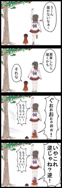 【四コマ】正邪&針妙丸!初めての共同作業!