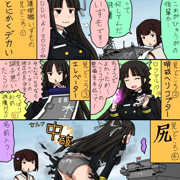 護衛艦いずもの見どころ