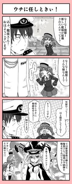 お願い司令官!4コマ版