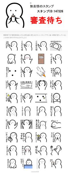 LINEクリエイターズスタンプ「無表情のスタンプ」審査待ち!