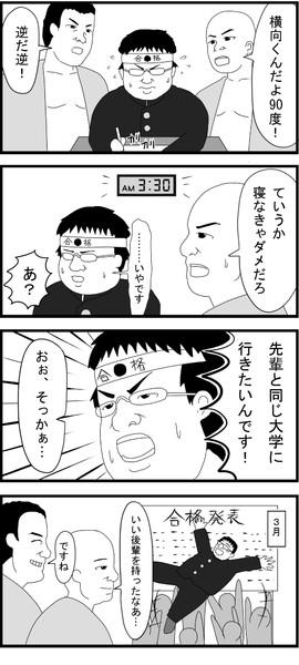 相撲部・受験の裏技