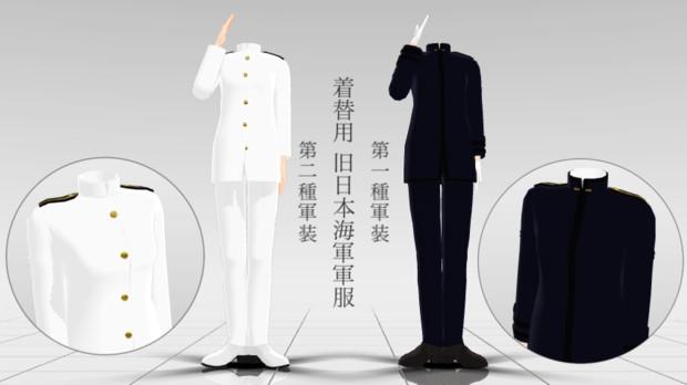旧日本海軍軍服 女性用【MMD衣装配布】