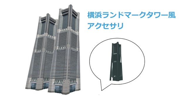 Mmdステージ配布横浜ランドマークタワー風アクセサリ ととと3d