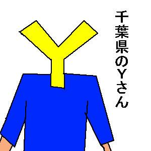 千葉県のYさん