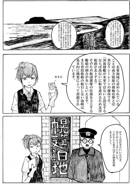 艦これ 幌筵泊地4