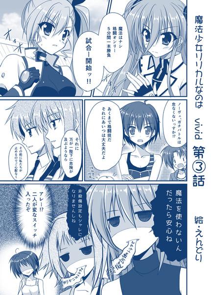 魔法少女リリカルなのはvivid漫画③