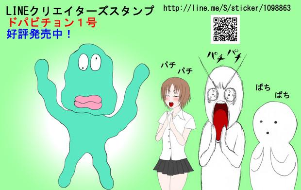 LINEクリエイターズスタンプ「ドパビチョン1号」販売開始!