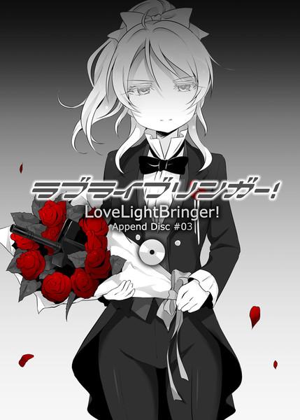 コミ1会場限定本『ラブライブリンガー!アペンドディスク#03』