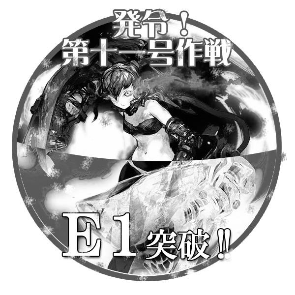 2015春イベントE1突破おめでとうごさいます