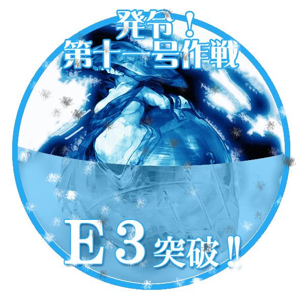 2015春イベントE3突破おめでとうごさいます