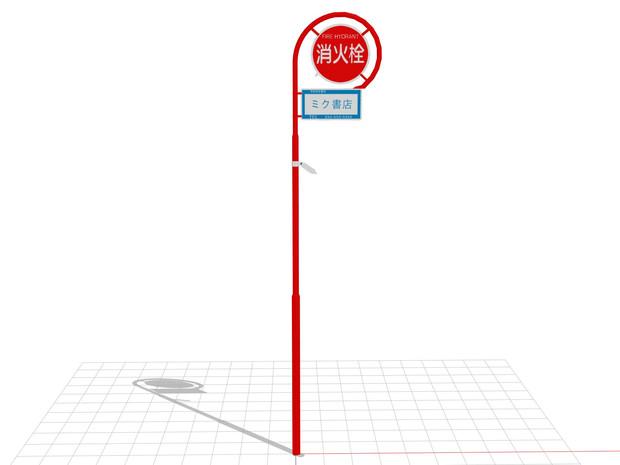 消火栓標識 ( 歩道用 )配布します。