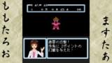 【元祖!桃太郎M@ster】戦闘画面【製作状況】