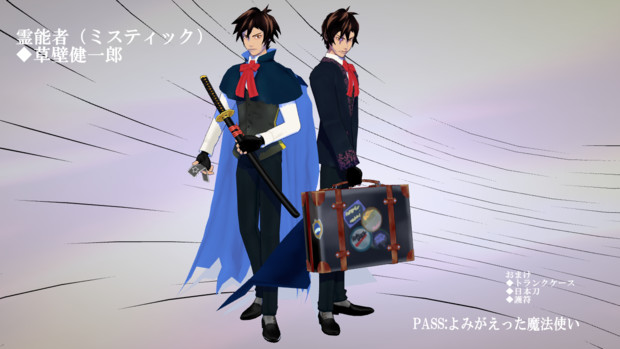 【MMD-OMF5】草壁健一郎【MMDモデル配布】