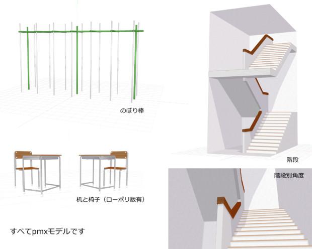 【MMD】学校遊具セットver1_00【モデル配布】