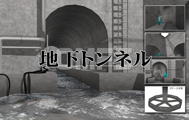 【MMD-OMF5】地下トンネル【ステージ配布】