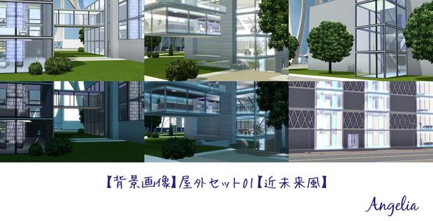【背景画像】屋外セット01【近未来風】