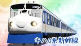 【配布】キハ0系新幹線【OMF5】
