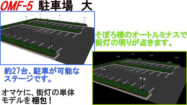 【OMF-5】駐車場大