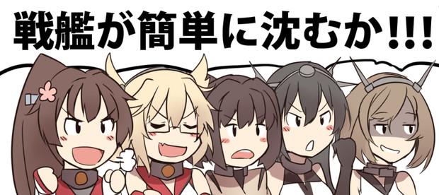 戦艦が簡単に