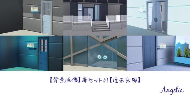 【背景画像】扉セット01【近未来風】