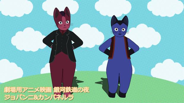 【MMD-OMF5】ジョバンニ&カンパネルラ