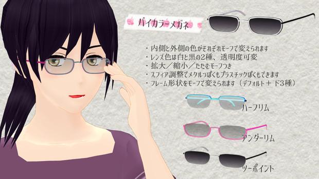 【MMD-OMF5】バイカラーメガネ