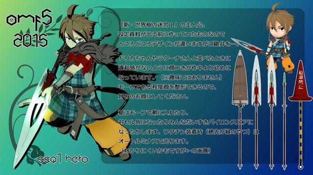 【MMD-OMF5】SSQ1主人公