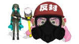 ガスマスクと聞いて暴動鎮圧特殊部隊っぽい何か