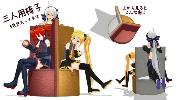 【MMD-OMF5】悪いな、この椅子は三人用なんだ