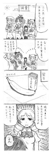 レシうら☆マギカ15