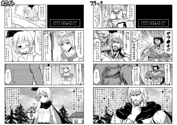 例大祭新刊【ドラミョンクエスト ホワイト&ブラック】サンプル