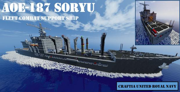 そうりゅう型高速艦隊補給艦