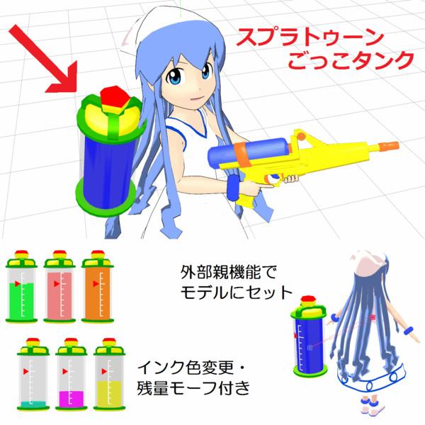 【MMDアクセ配布】スプラトゥーンごっこタンク