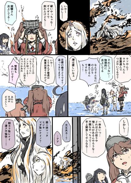 艦これ漫画『春イベント2015~雲...