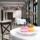 【MMD】ポフレ【アクセサリ配布】