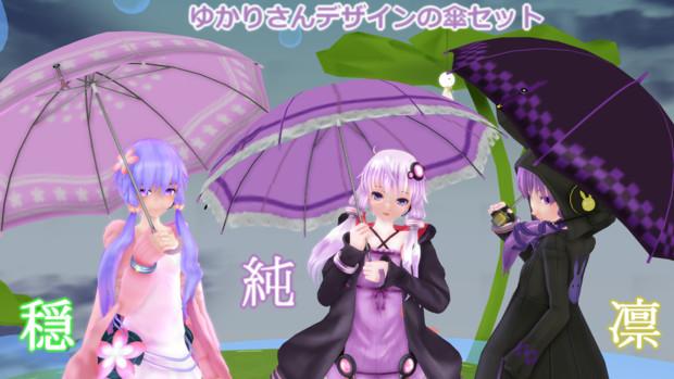 【配布】ゆかりさんデザインの傘