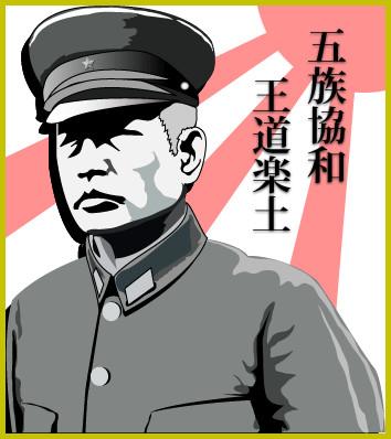 舞鶴要塞司令官時代の石原莞爾中将(俺得イラスト)