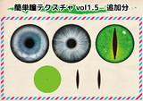 【MMDデータ配布】簡単瞳テクスチャセット【追加のお知らせ】
