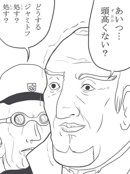 連邦軍対丹逗物語 ~宇宙世紀はつらいよ~