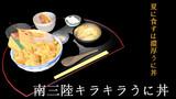 【南三陸】キラキラうに丼【復興応援モデル】