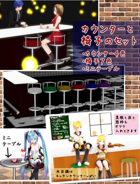 【アクセサリ配布】カウンターと椅子のセット