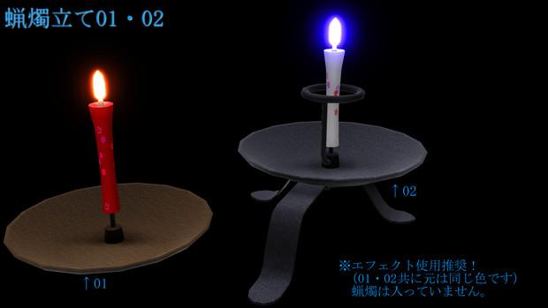 蝋燭立て01・02