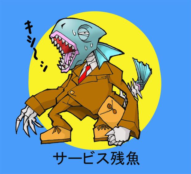 悪魔 サービス残魚