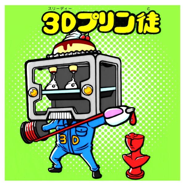 お守り 3Dプリン徒
