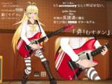 MMDギターモデル「覇!むすタン」